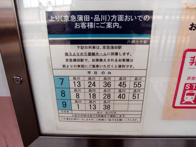 京急蒲田駅に係る案内掲示を確認する!! - おきらく娯楽工房