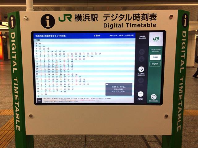 表 時刻 横浜 駅